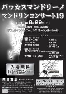 江東区森下文化センター AVホール @ 江東区森下文化センター | 江東区 | 東京都 | 日本